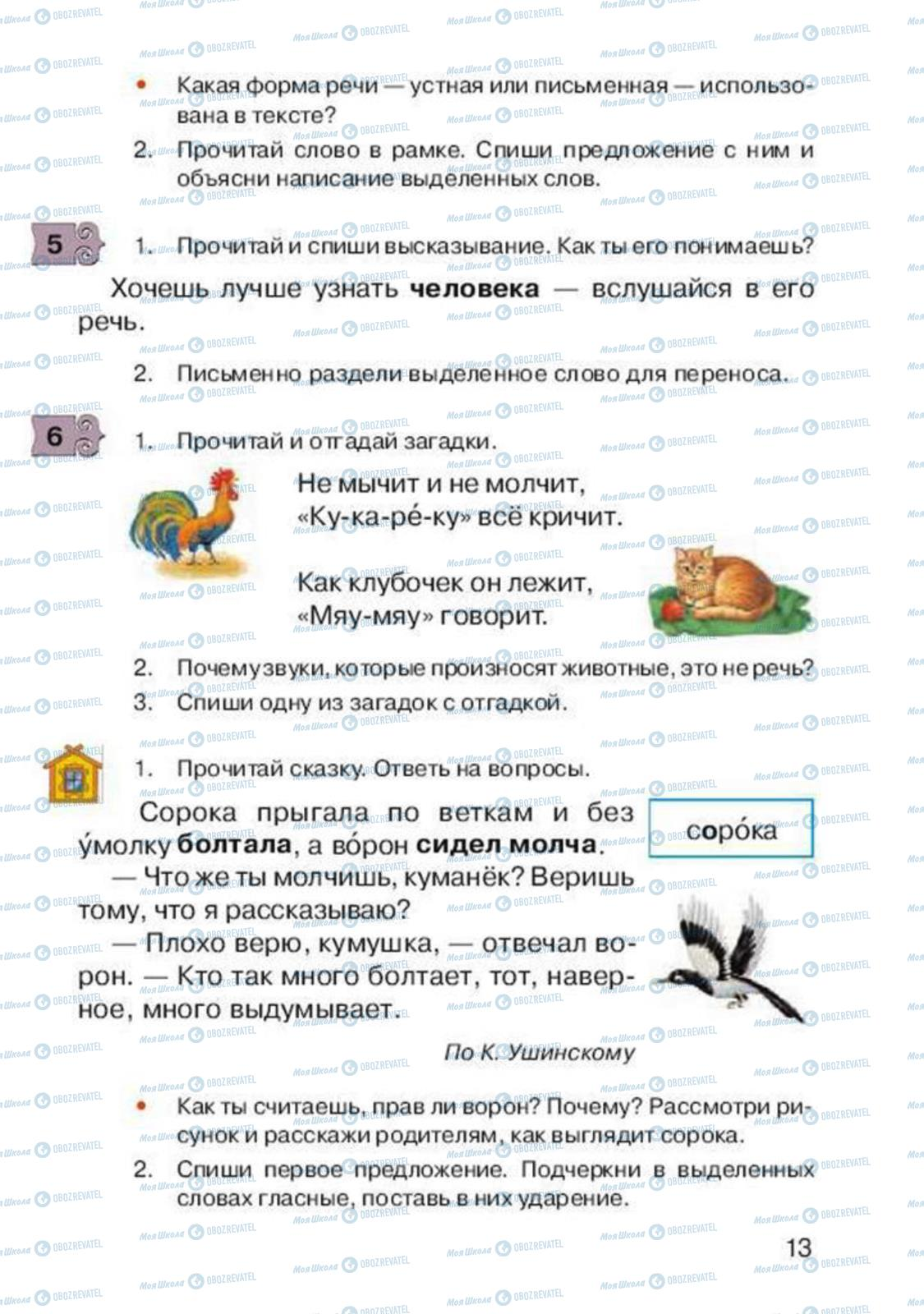 Підручники Російська мова 2 клас сторінка 13