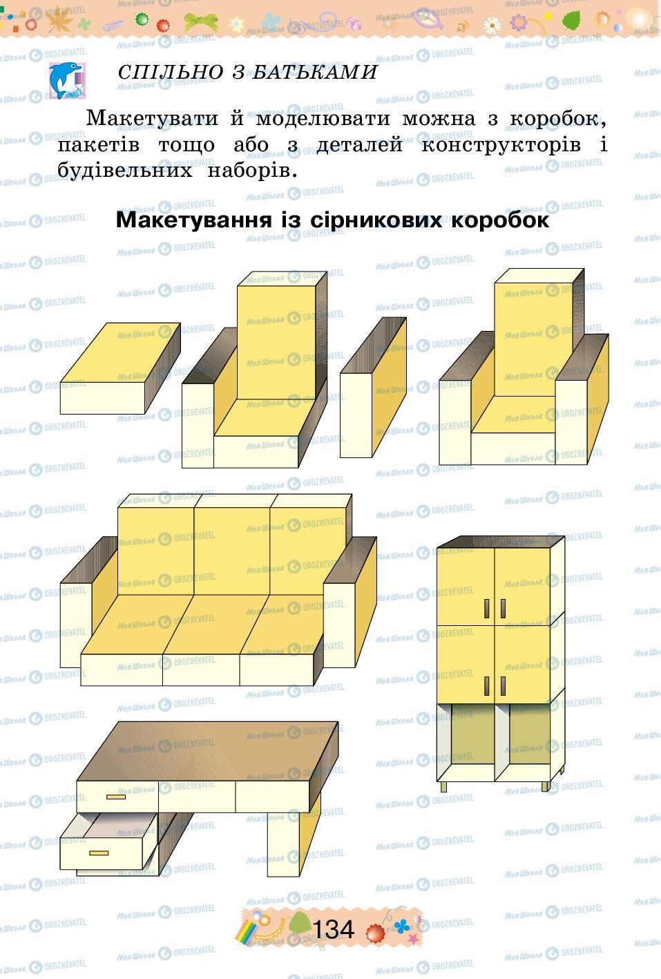 Учебники Трудовое обучение 2 класс страница 134