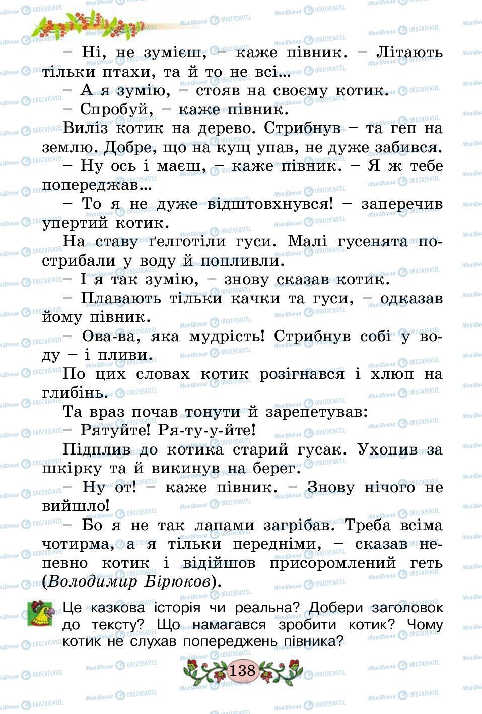 Підручники Українська мова 2 клас сторінка 138