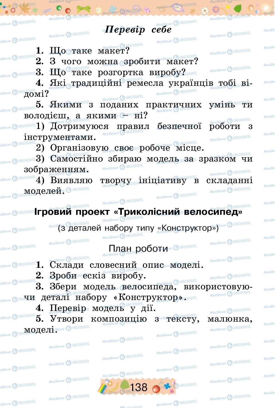 Підручники Трудове навчання 2 клас сторінка 138