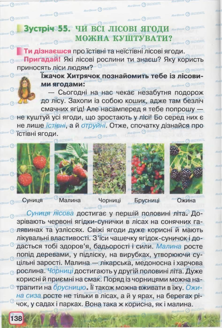 Учебники Природоведение 2 класс страница 138