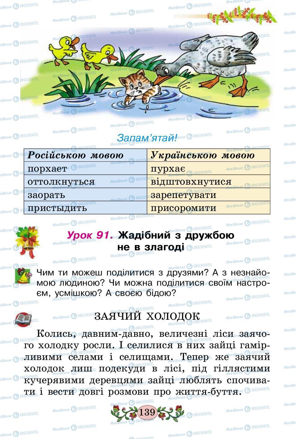 Підручники Українська мова 2 клас сторінка 139