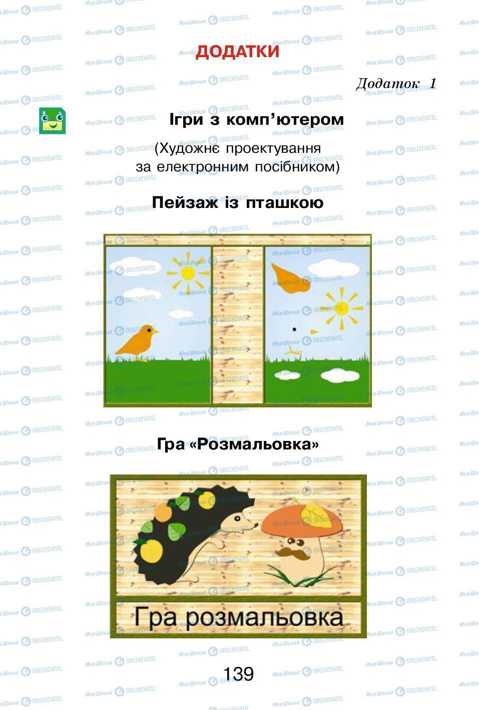 Підручники Трудове навчання 2 клас сторінка 139