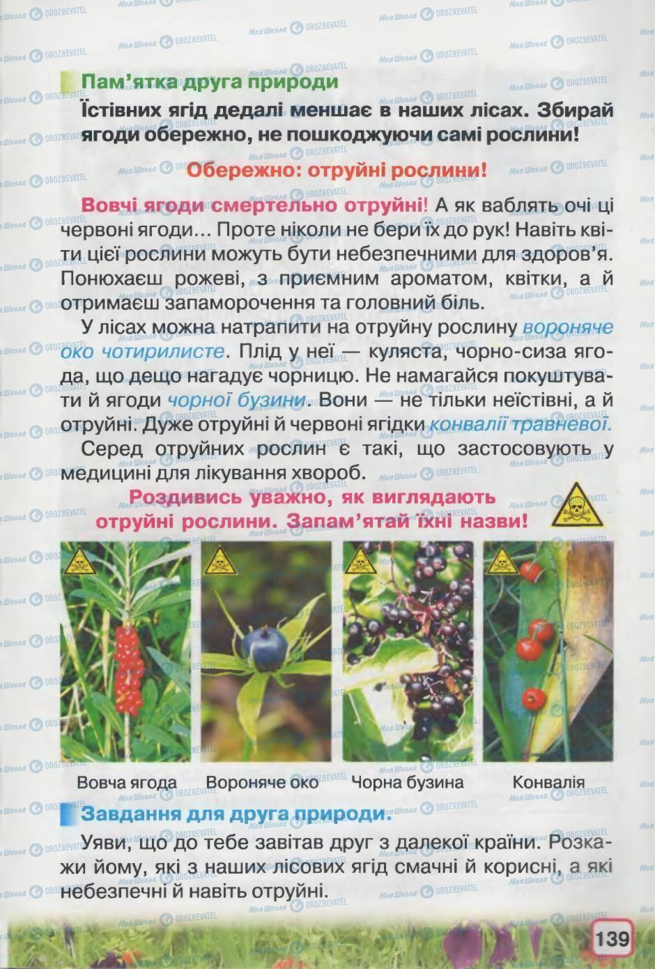 Підручники Природознавство 2 клас сторінка 139