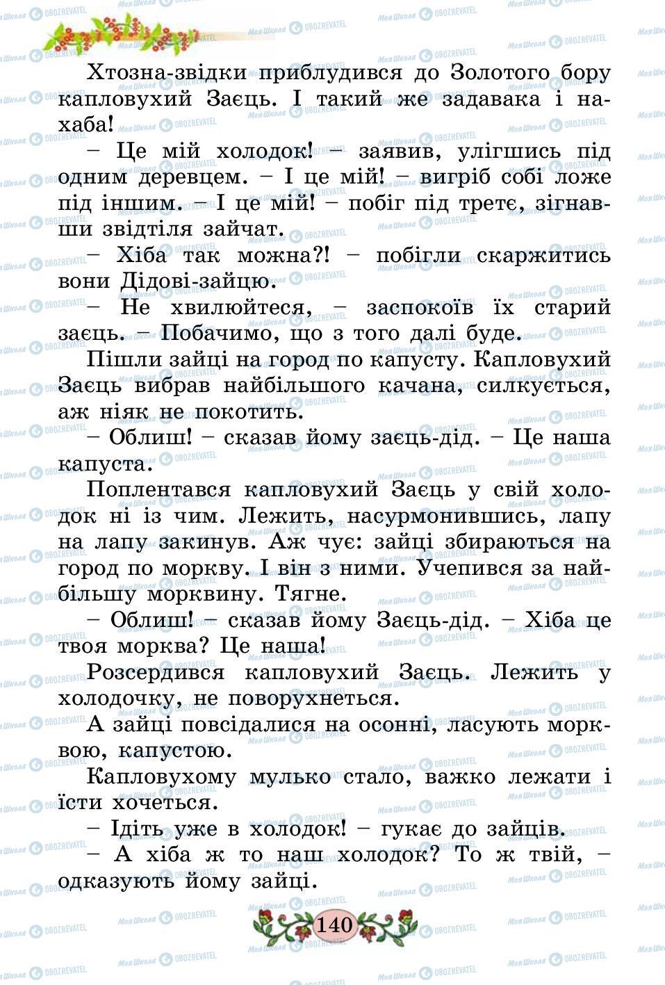 Підручники Українська мова 2 клас сторінка 140