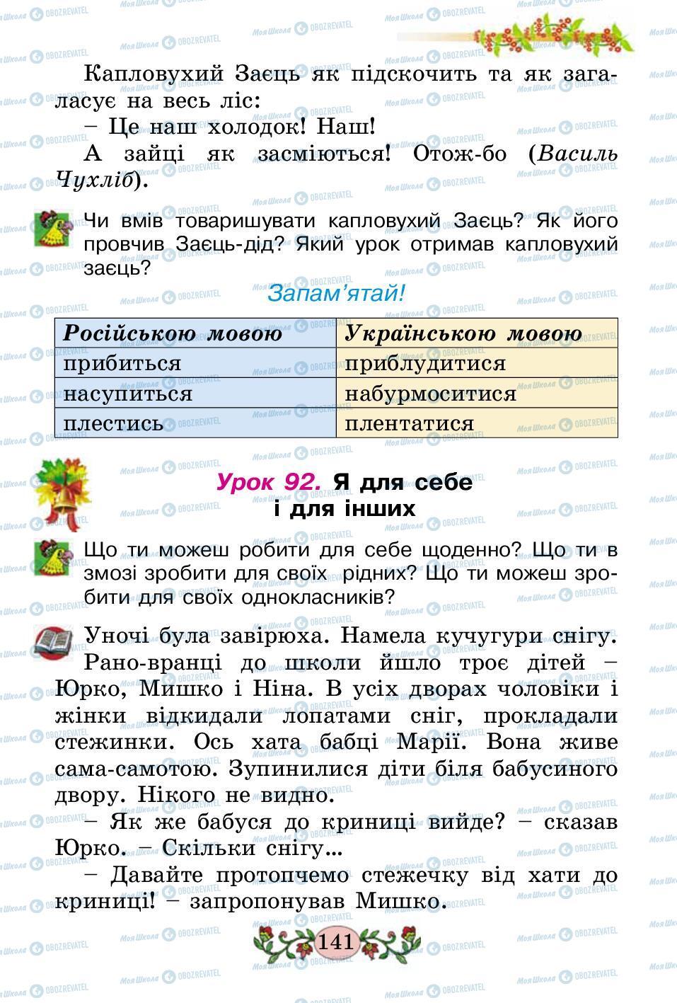 Підручники Українська мова 2 клас сторінка 141