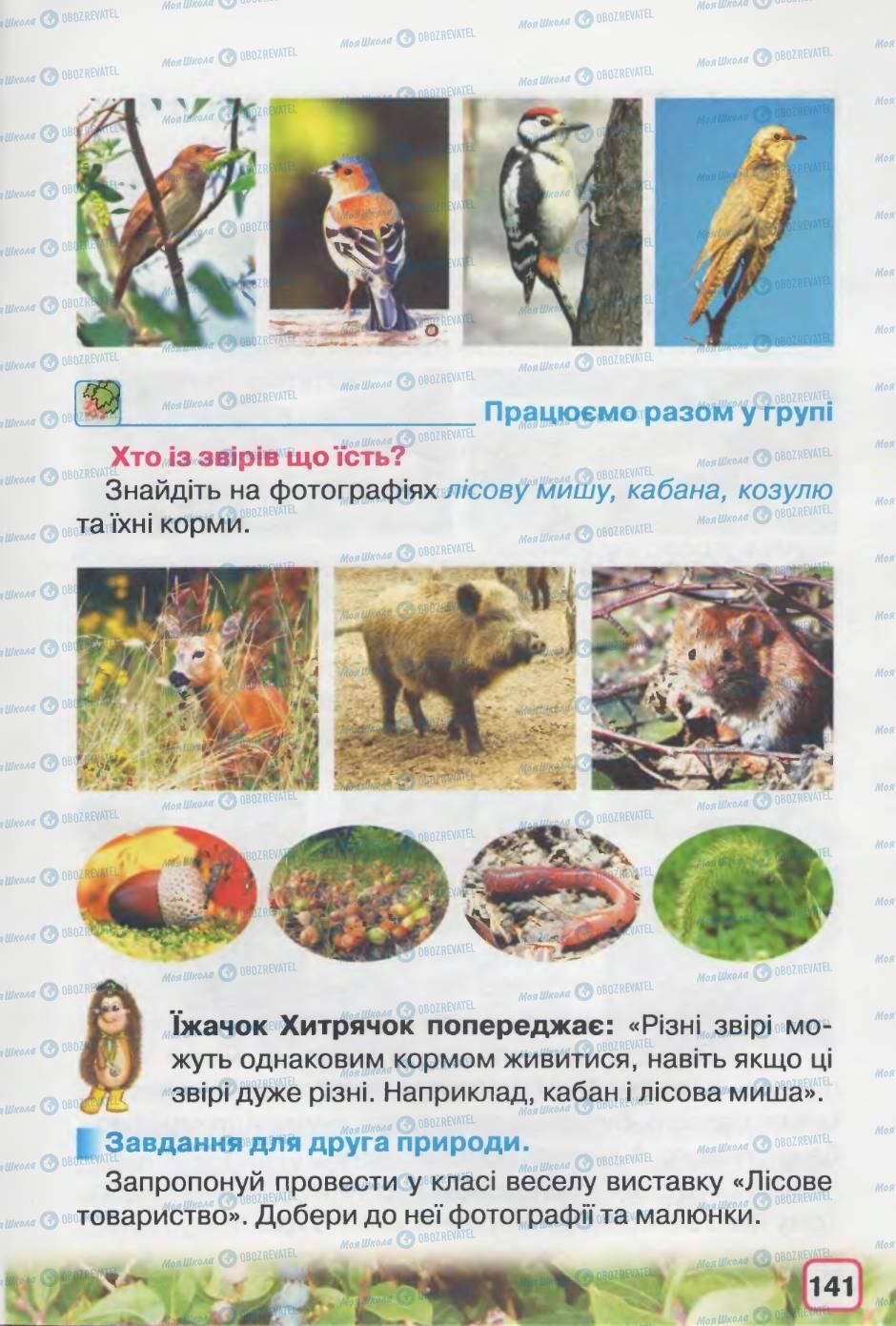 Учебники Природоведение 2 класс страница 141