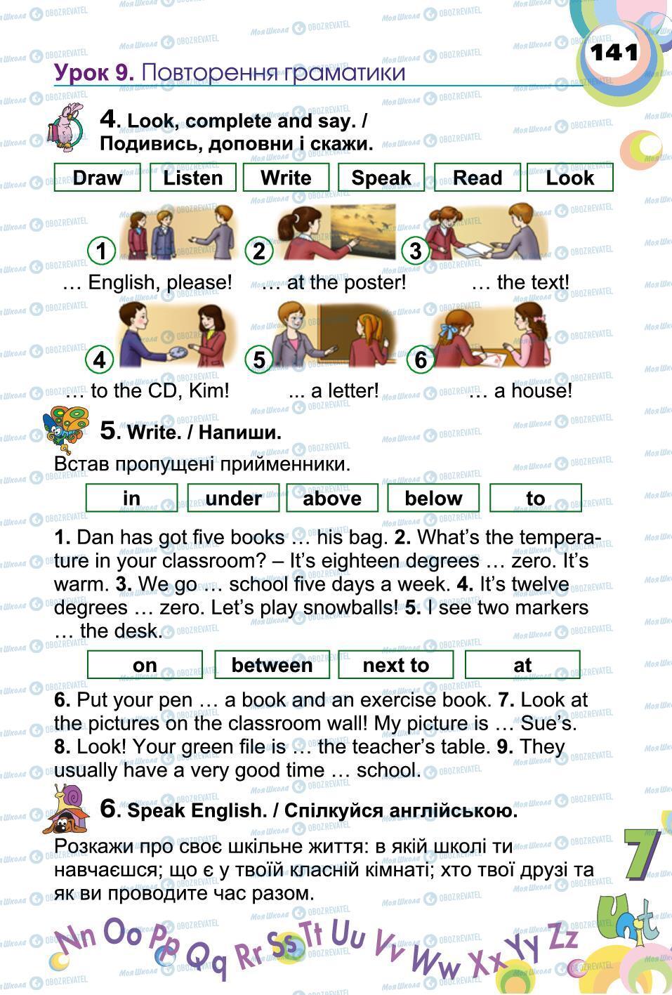 Учебники Английский язык 2 класс страница 141