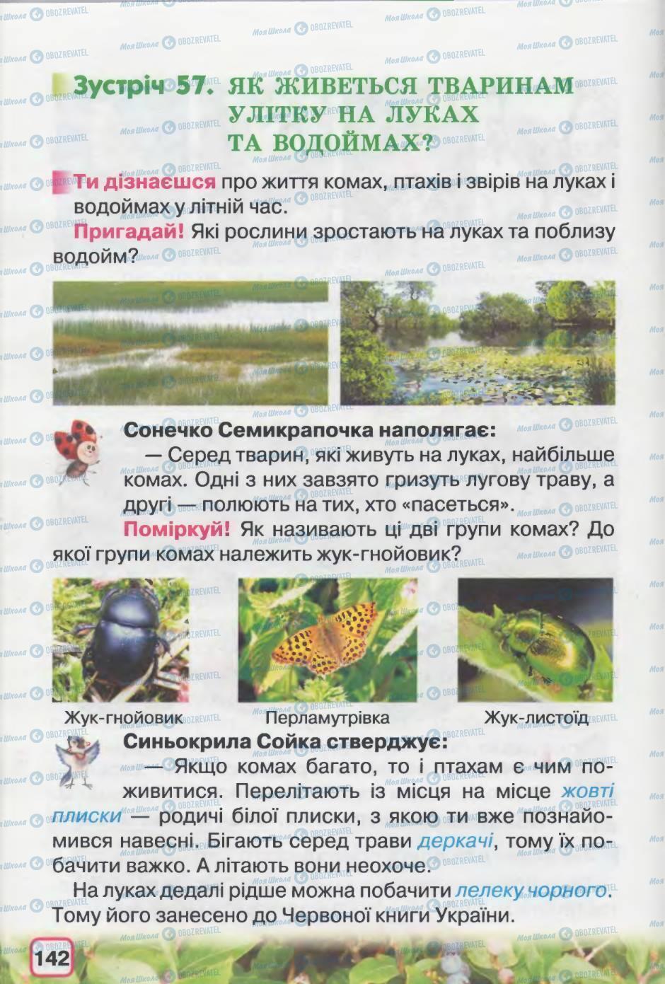 Учебники Природоведение 2 класс страница 142