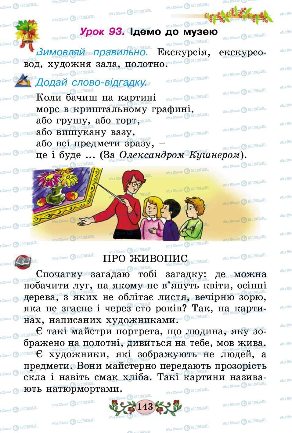 Підручники Українська мова 2 клас сторінка 143