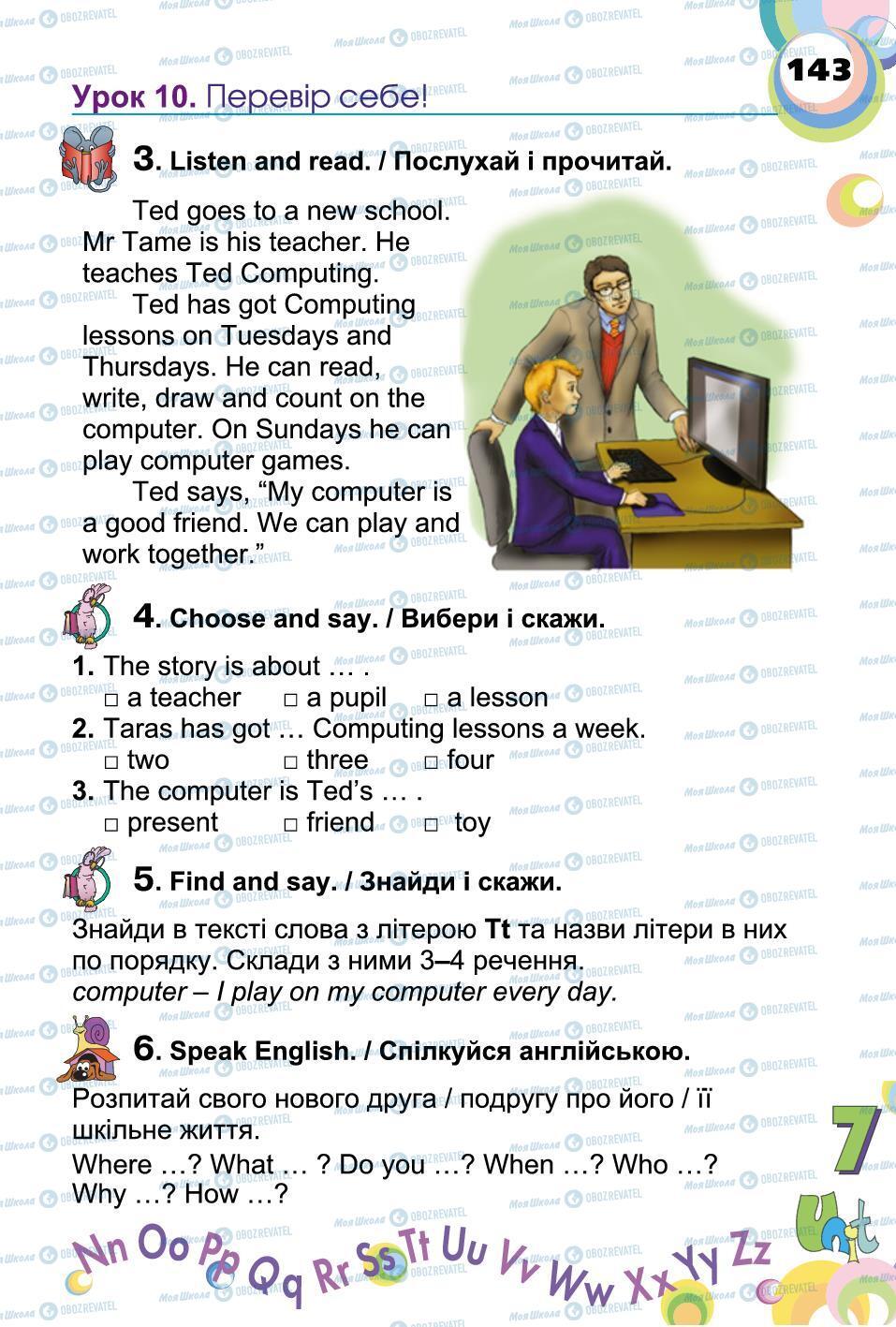 Учебники Английский язык 2 класс страница 143