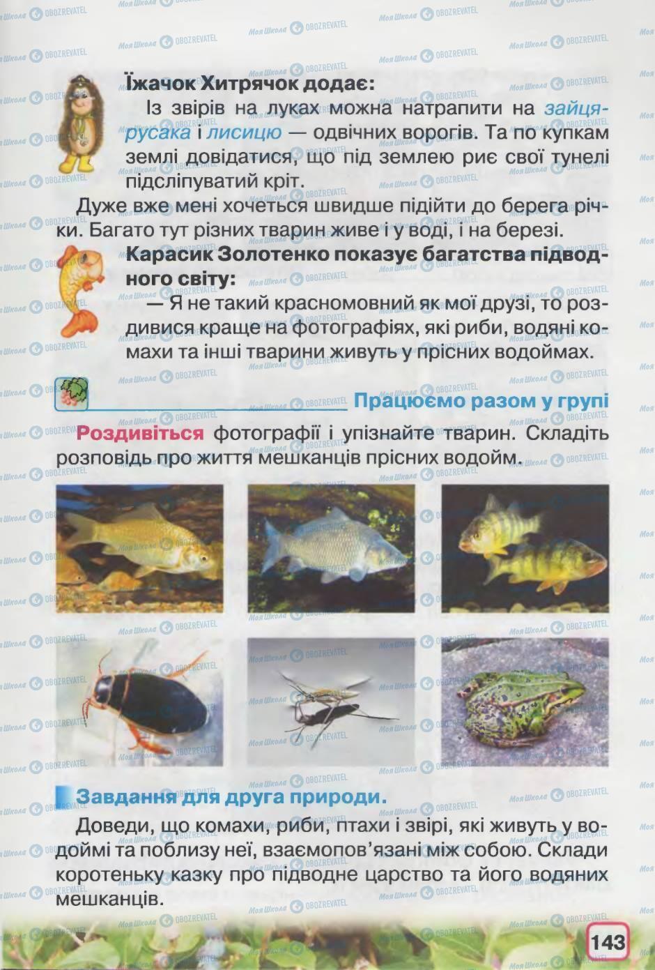 Підручники Природознавство 2 клас сторінка 143