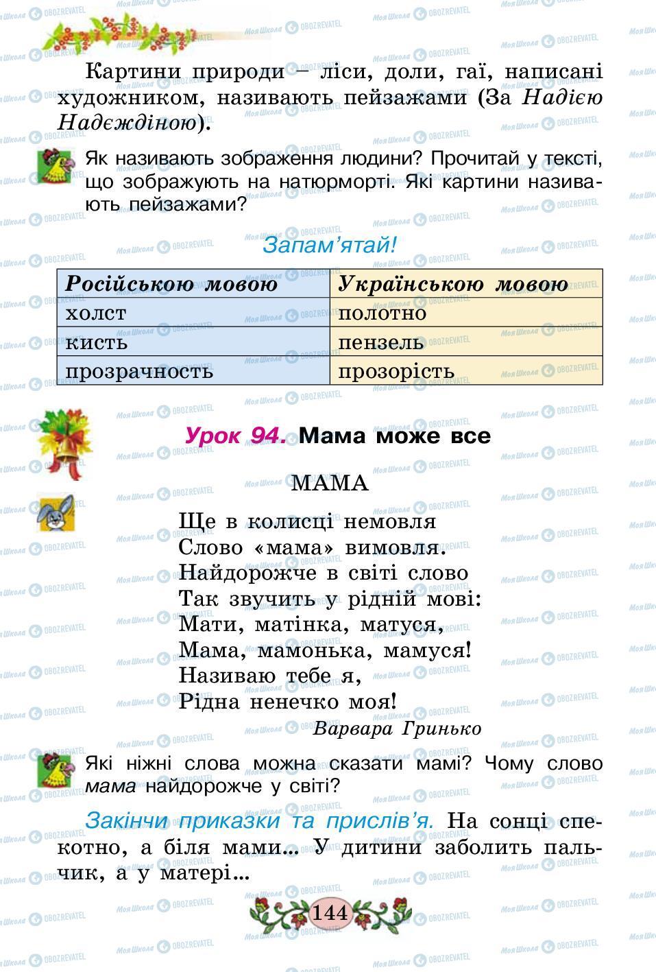 Підручники Українська мова 2 клас сторінка 144