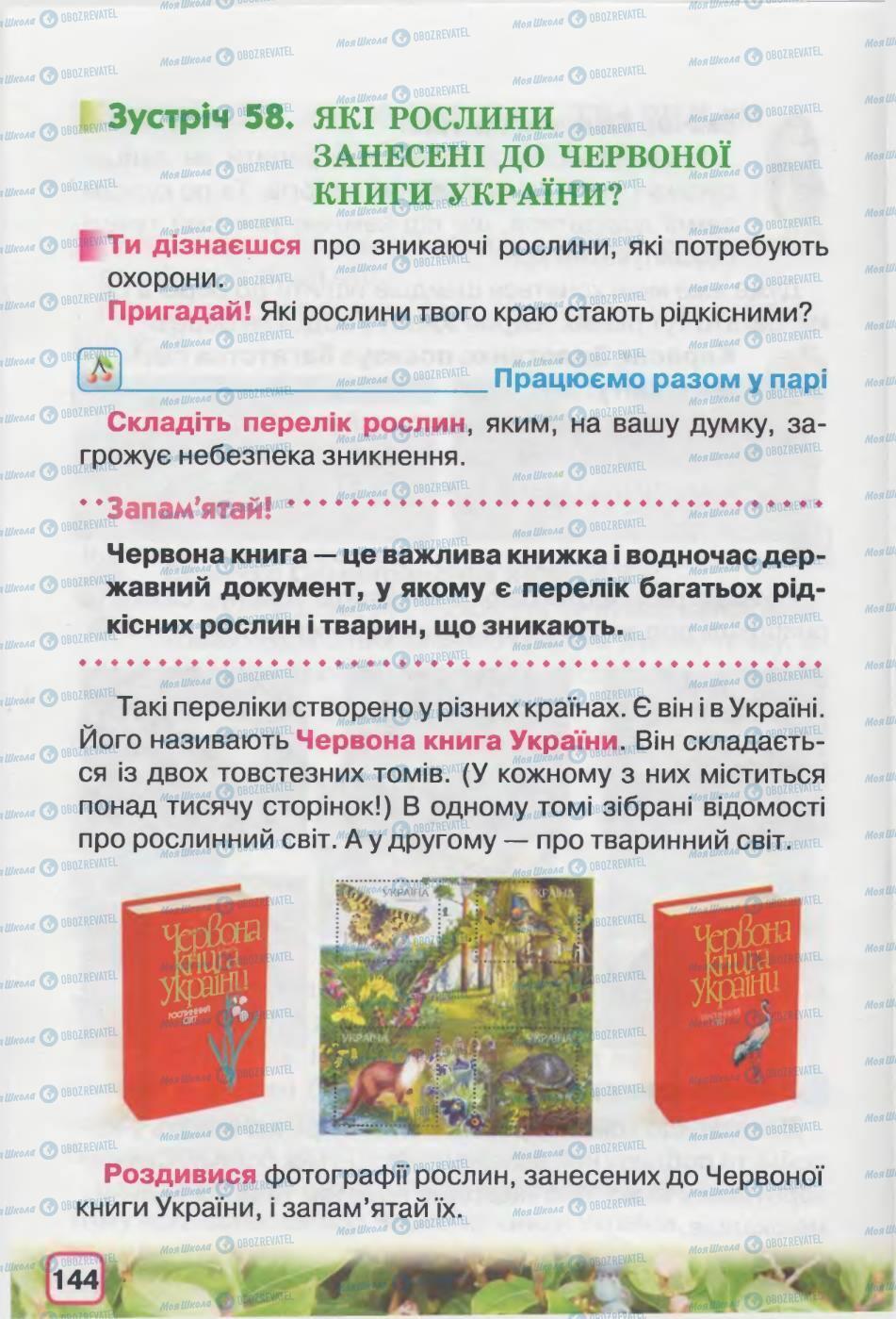 Учебники Природоведение 2 класс страница 144