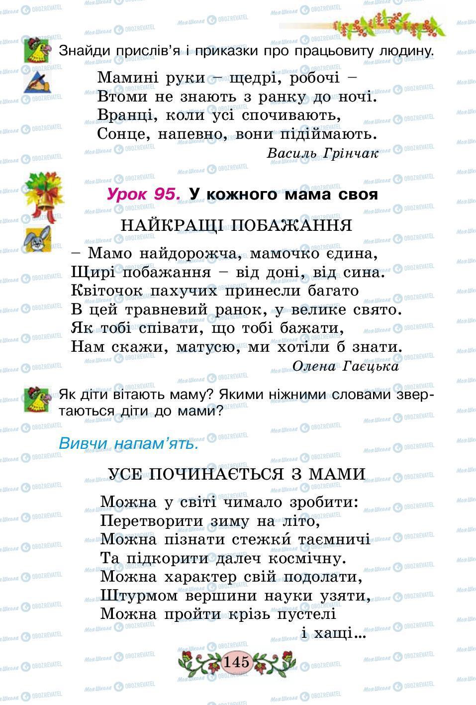 Підручники Українська мова 2 клас сторінка 145