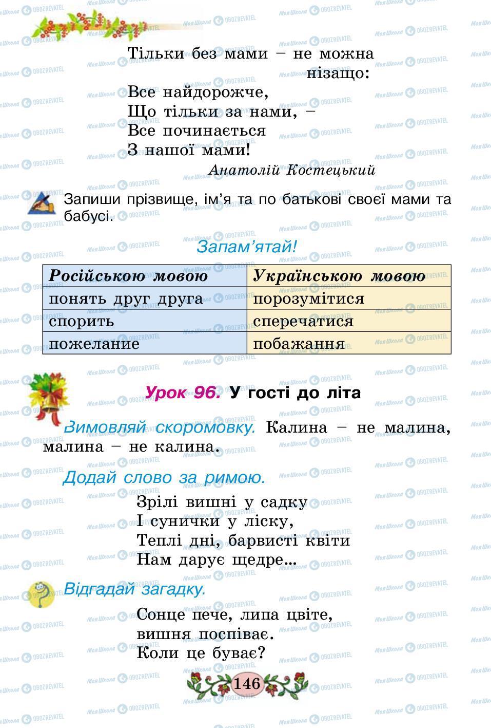 Підручники Українська мова 2 клас сторінка 146