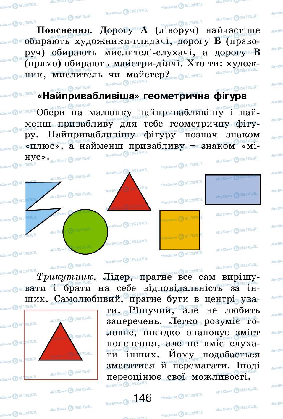 Підручники Трудове навчання 2 клас сторінка 146