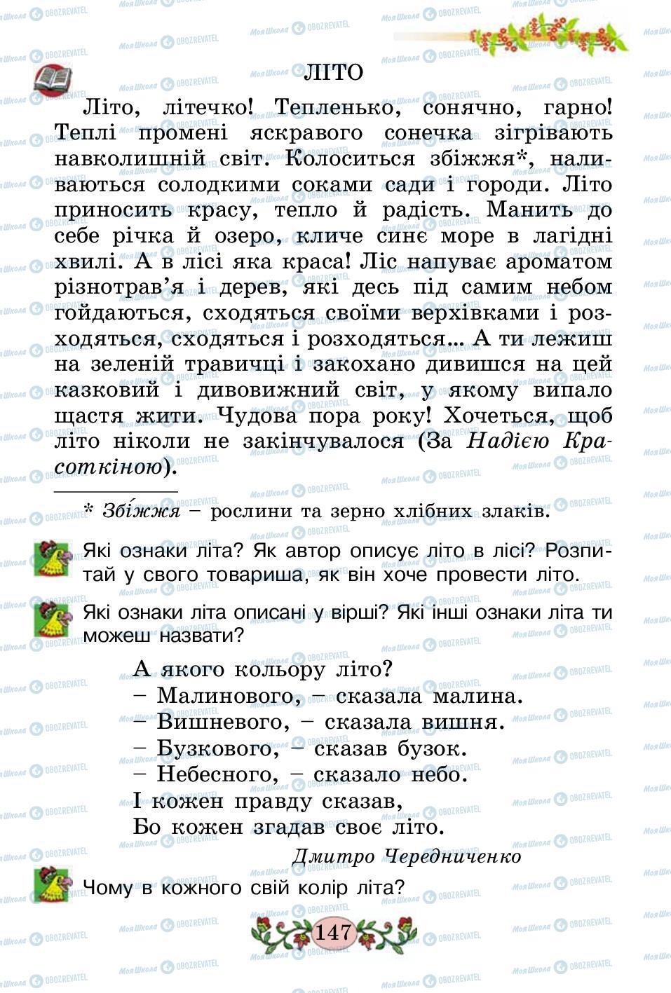 Підручники Українська мова 2 клас сторінка 147