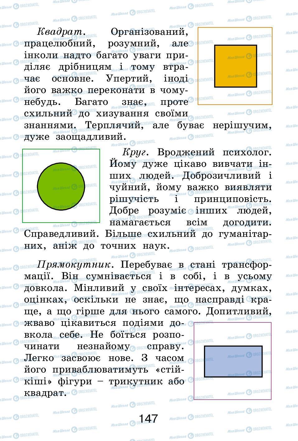 Підручники Трудове навчання 2 клас сторінка 147
