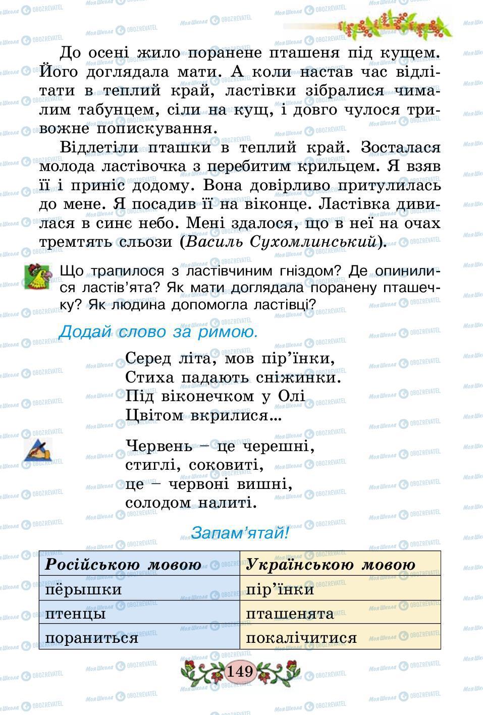 Підручники Українська мова 2 клас сторінка 149