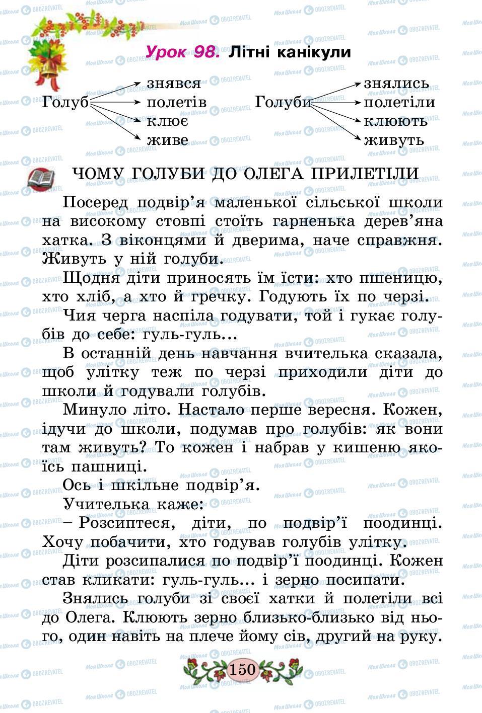 Підручники Українська мова 2 клас сторінка 150