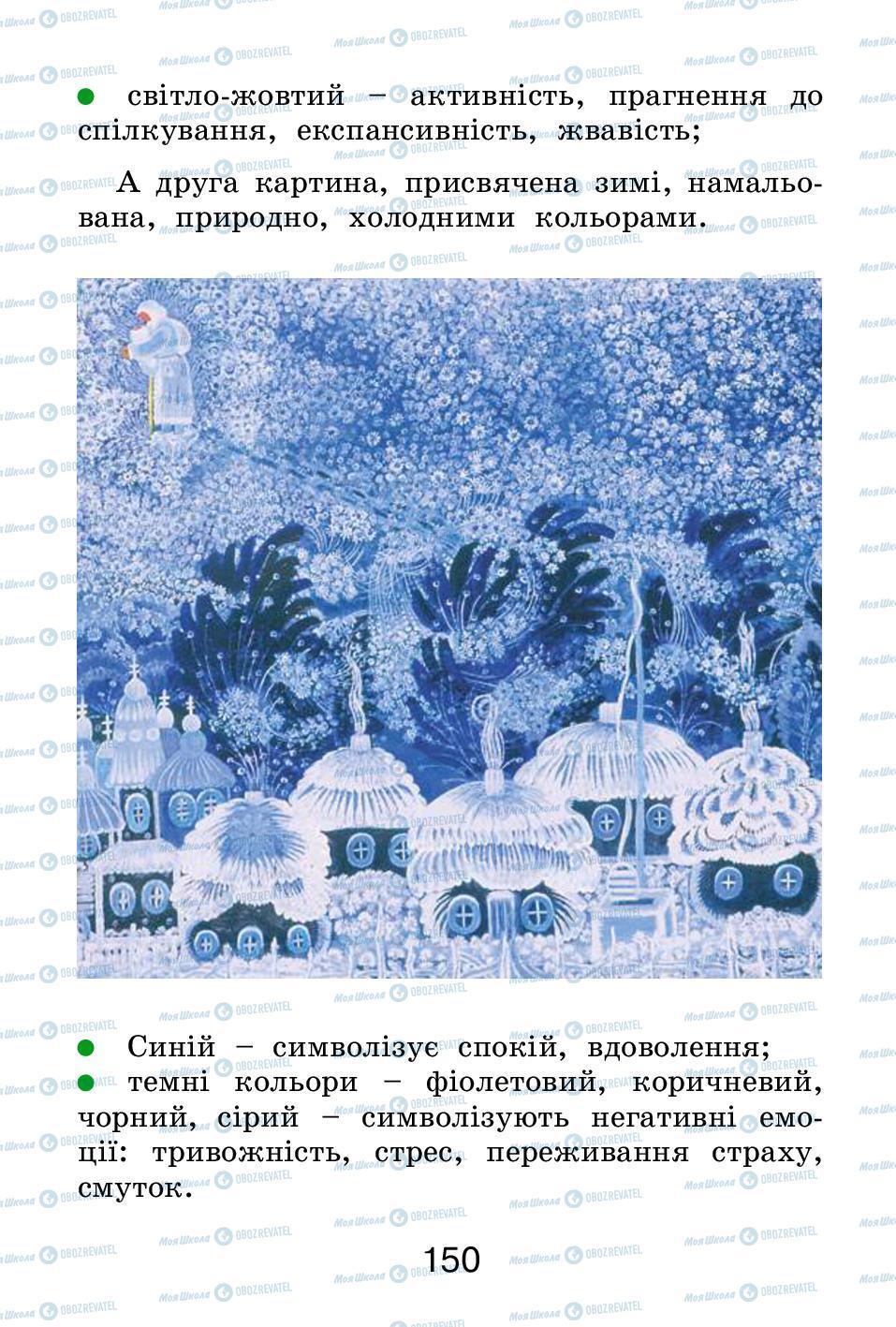 Учебники Трудовое обучение 2 класс страница 150