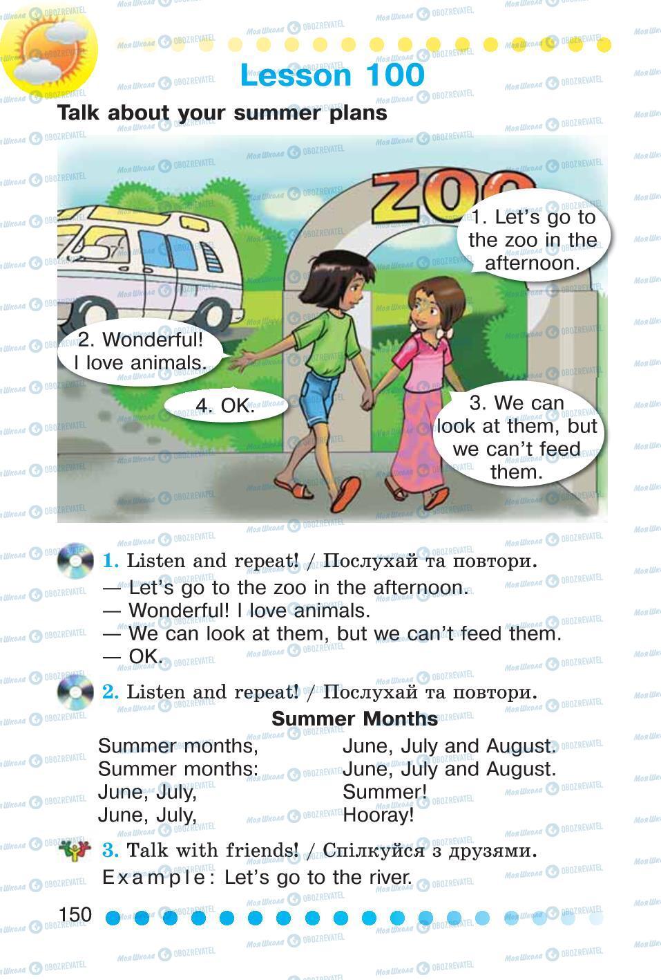 Учебники Английский язык 2 класс страница 150