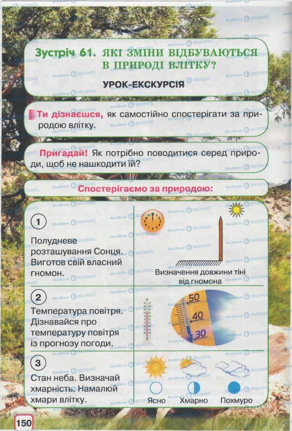 Учебники Природоведение 2 класс страница 150