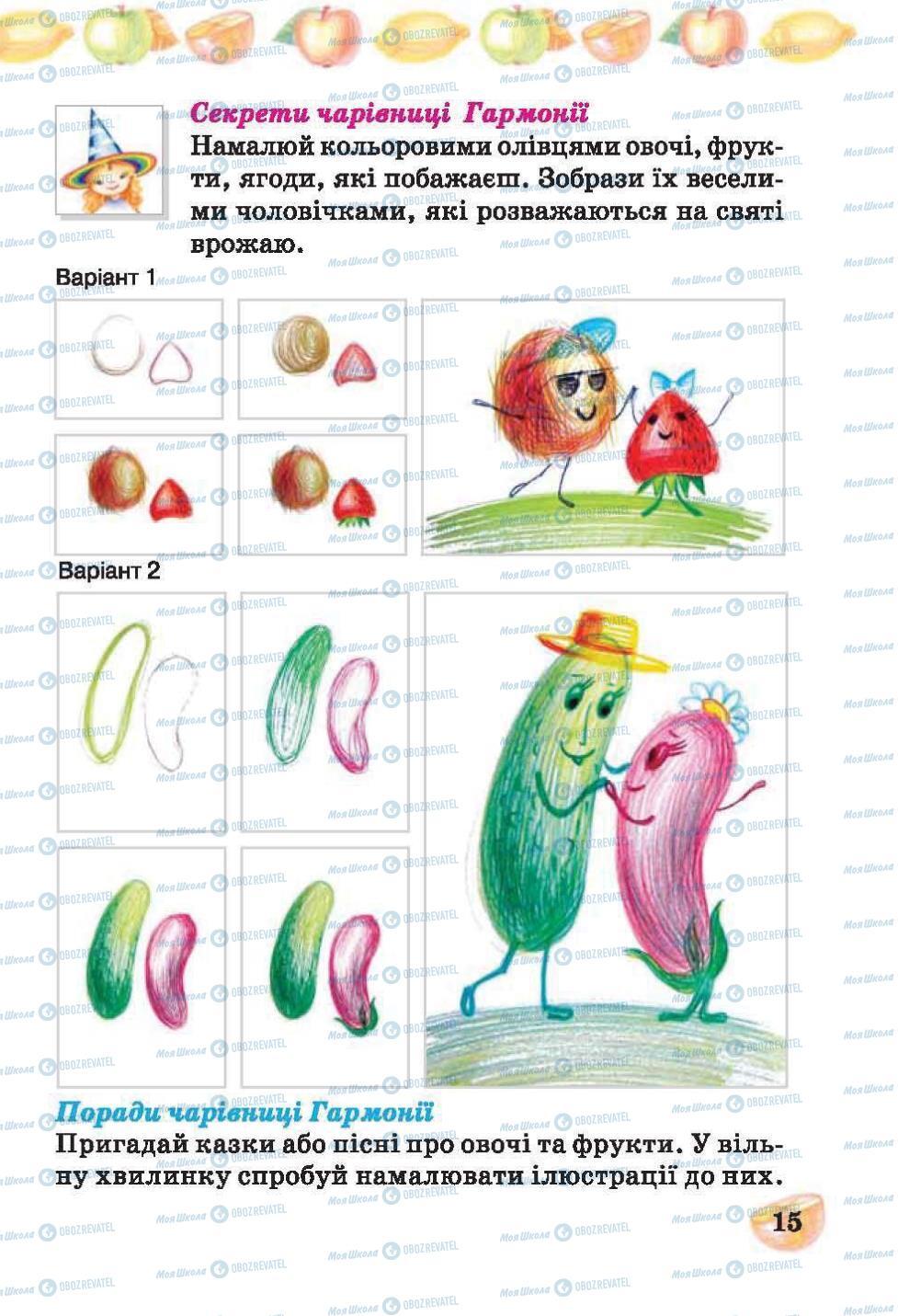 Підручники Образотворче мистецтво 2 клас сторінка 15