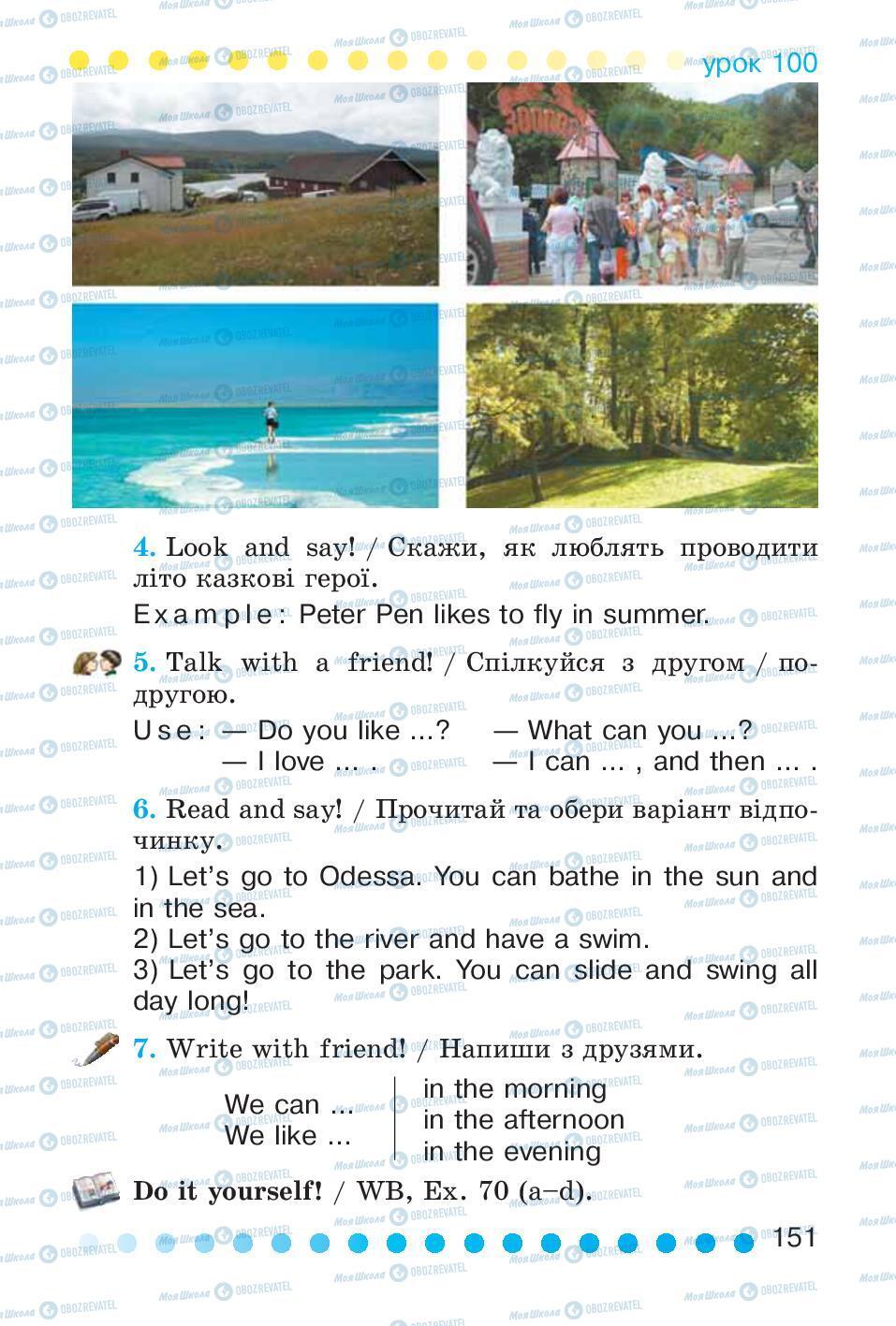 Учебники Английский язык 2 класс страница 151