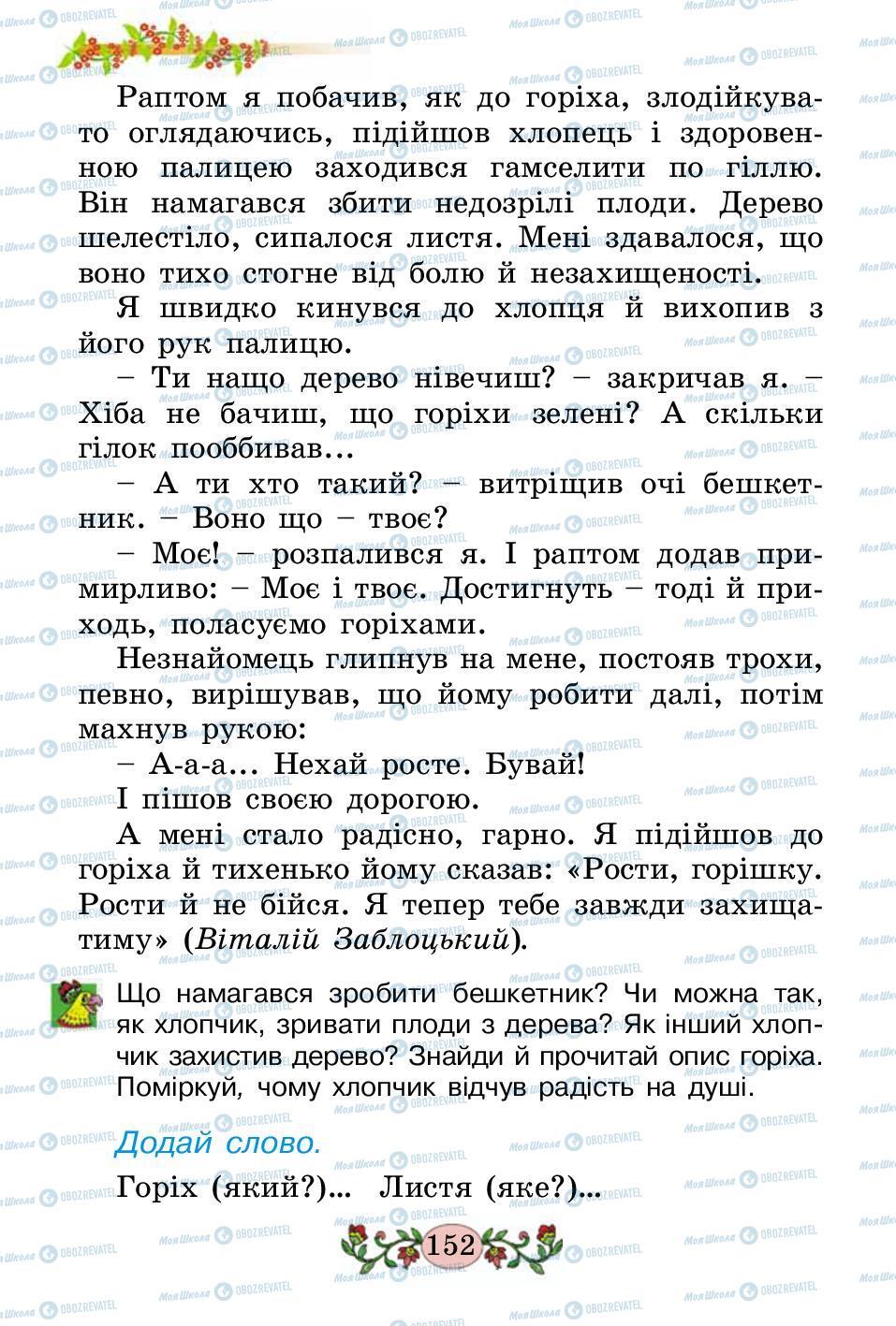 Підручники Українська мова 2 клас сторінка 152