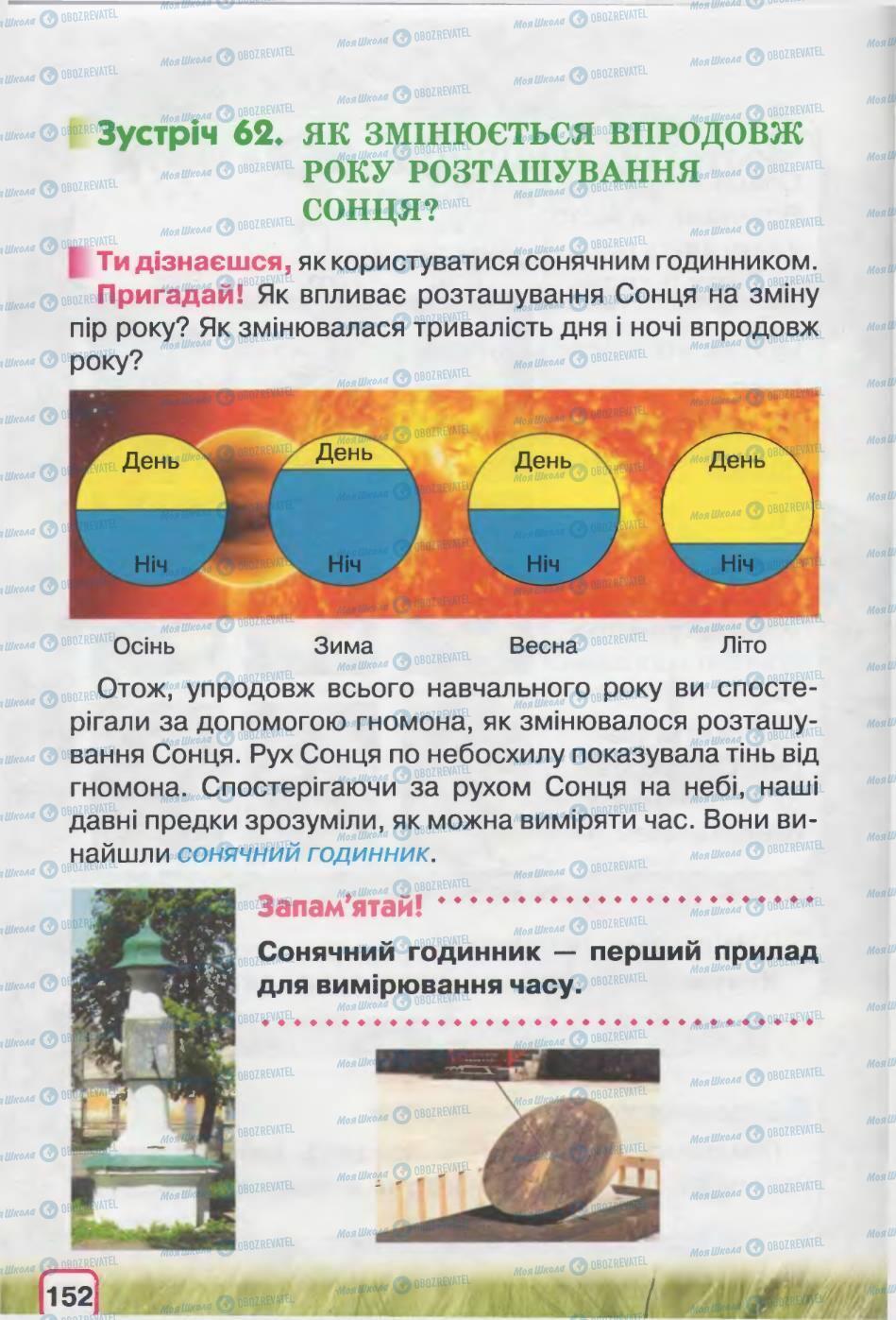Підручники Природознавство 2 клас сторінка 152
