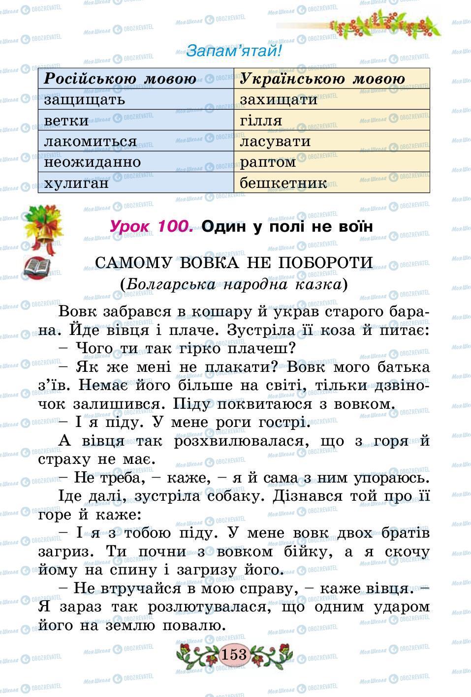 Підручники Українська мова 2 клас сторінка 153