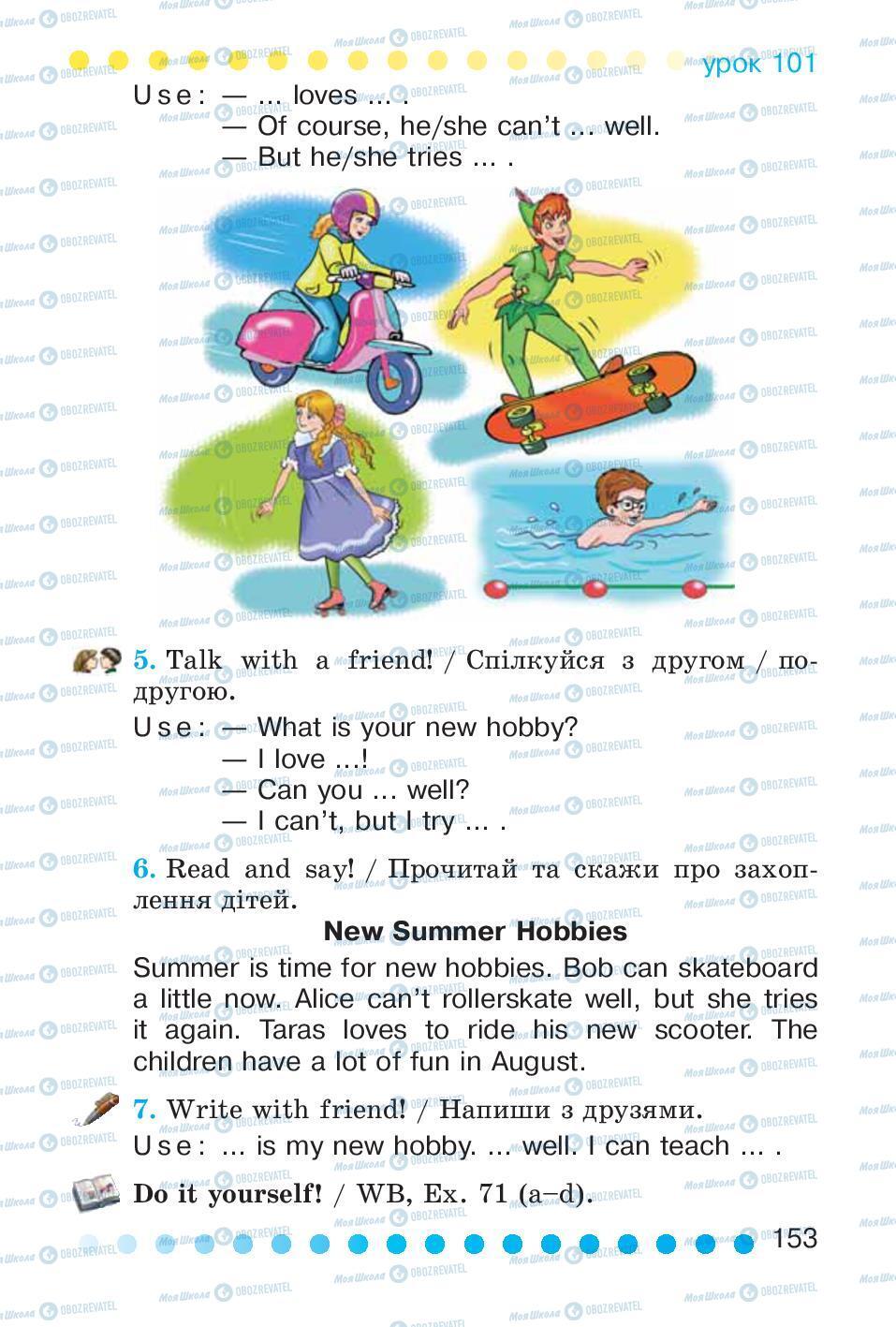 Учебники Английский язык 2 класс страница 153