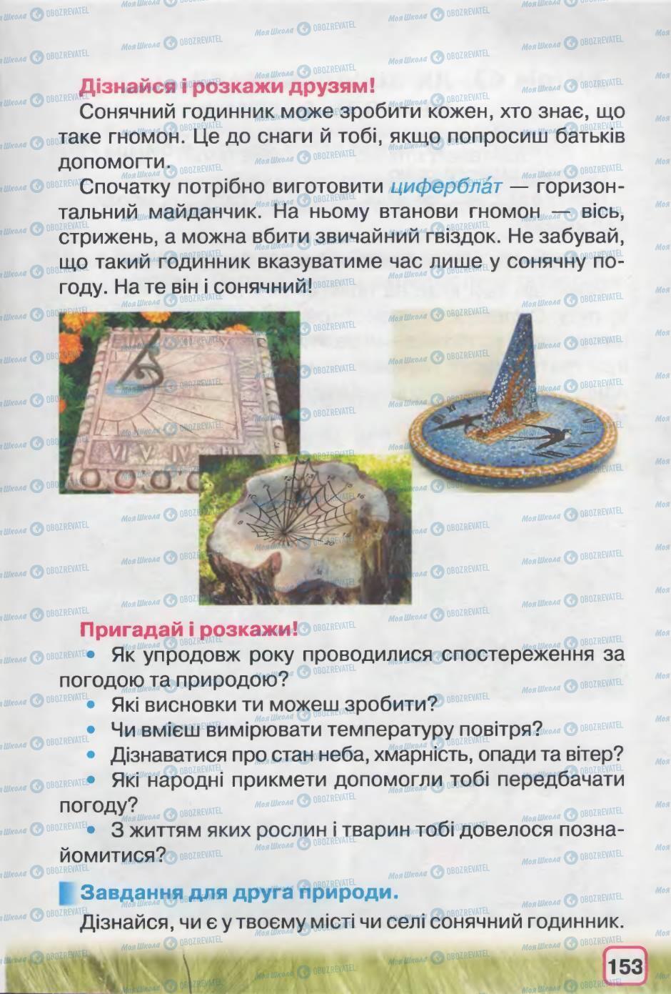 Учебники Природоведение 2 класс страница 153