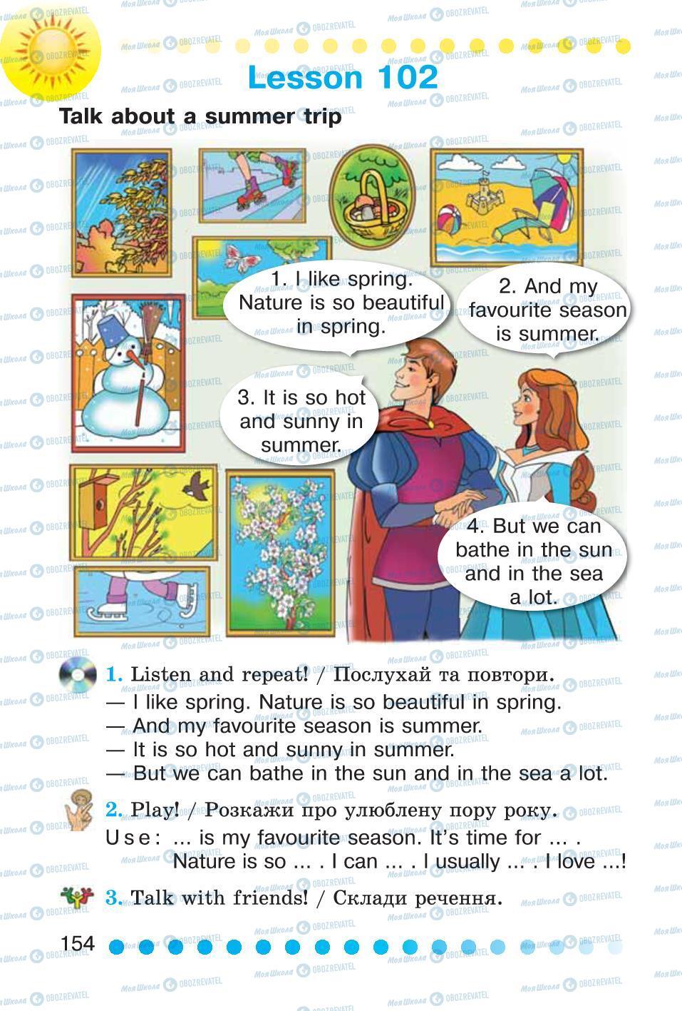 Учебники Английский язык 2 класс страница 154
