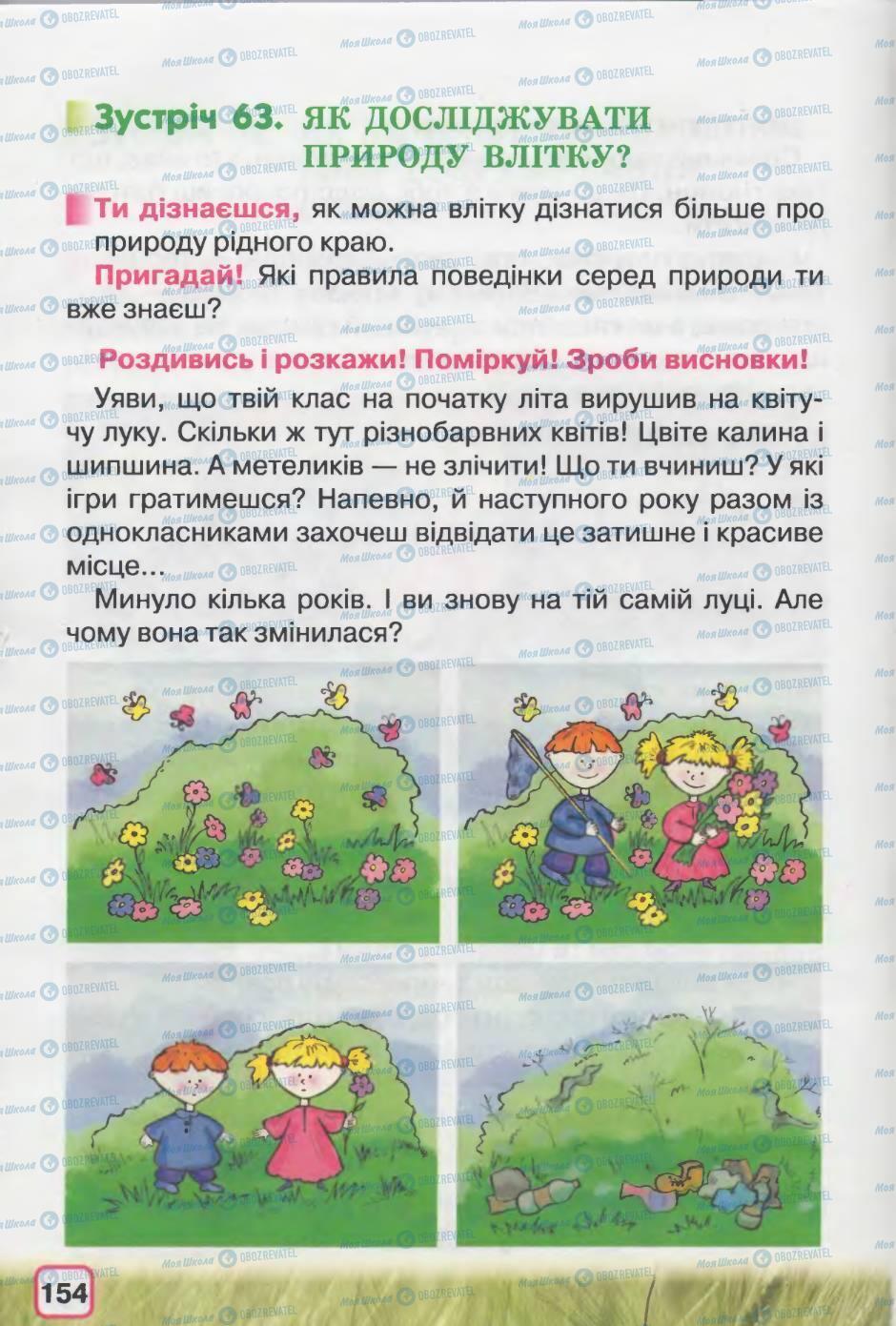 Підручники Природознавство 2 клас сторінка 154