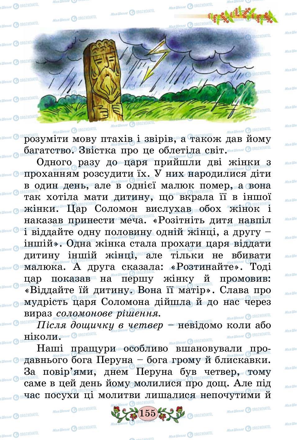 Підручники Українська мова 2 клас сторінка 155