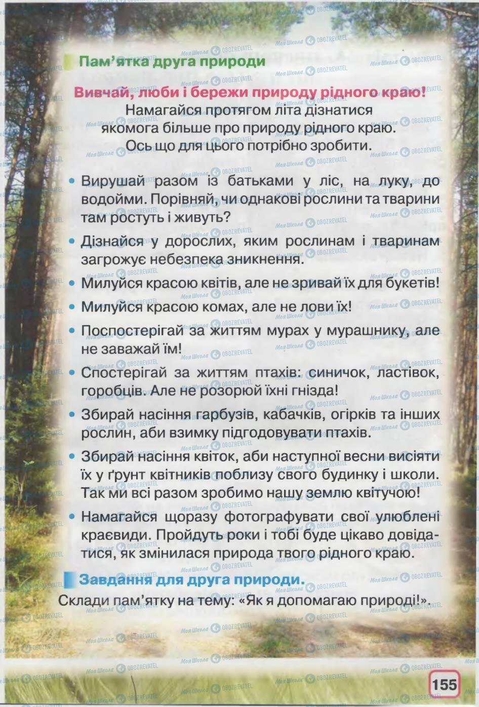 Підручники Природознавство 2 клас сторінка 155