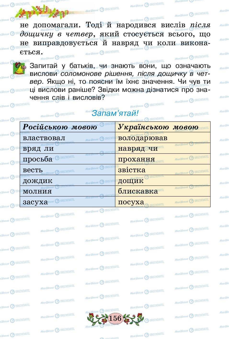 Підручники Українська мова 2 клас сторінка 156