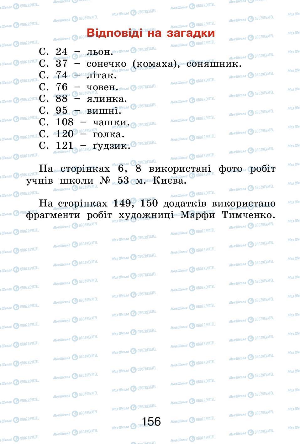 Підручники Трудове навчання 2 клас сторінка 156