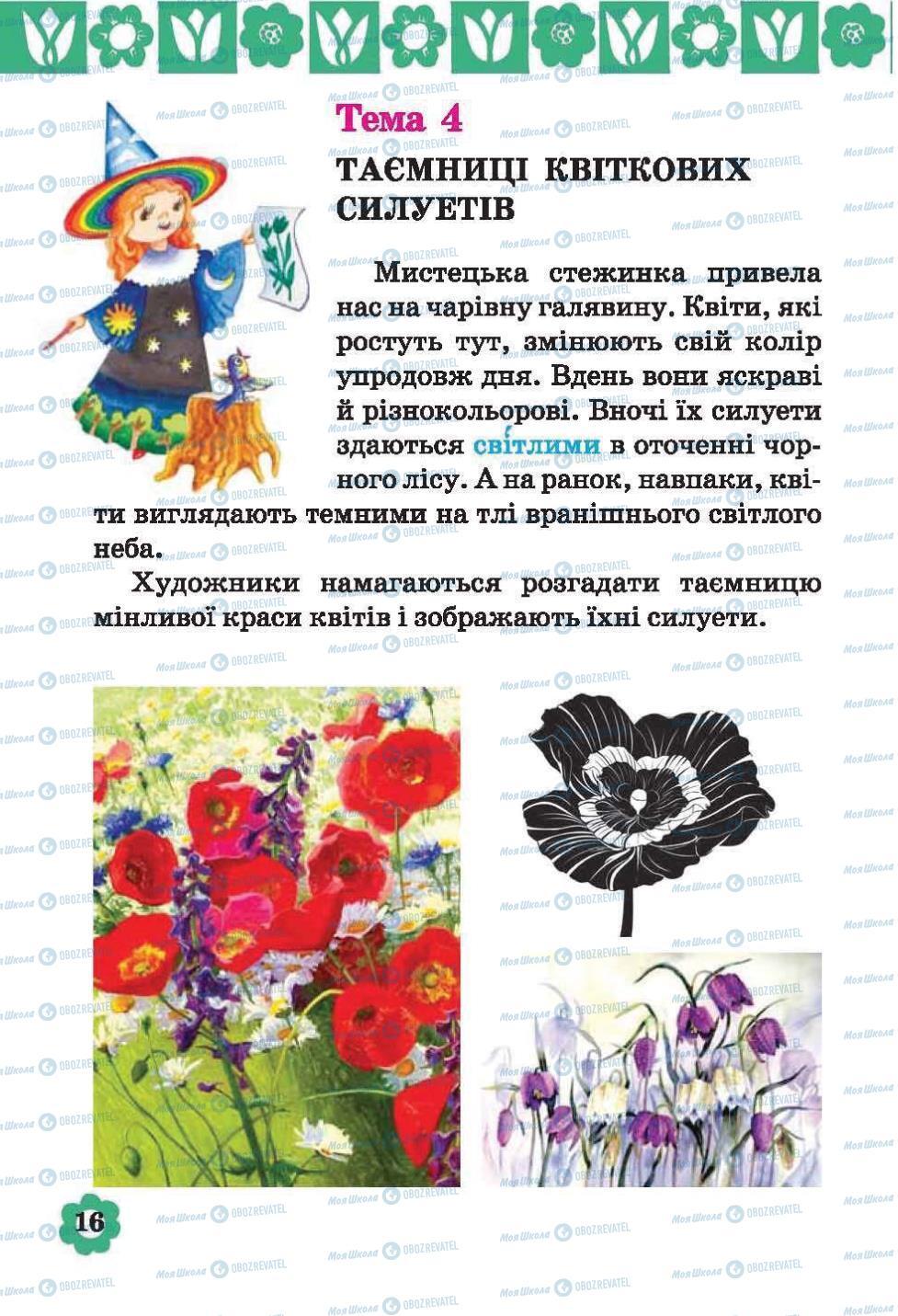 Підручники Образотворче мистецтво 2 клас сторінка 16