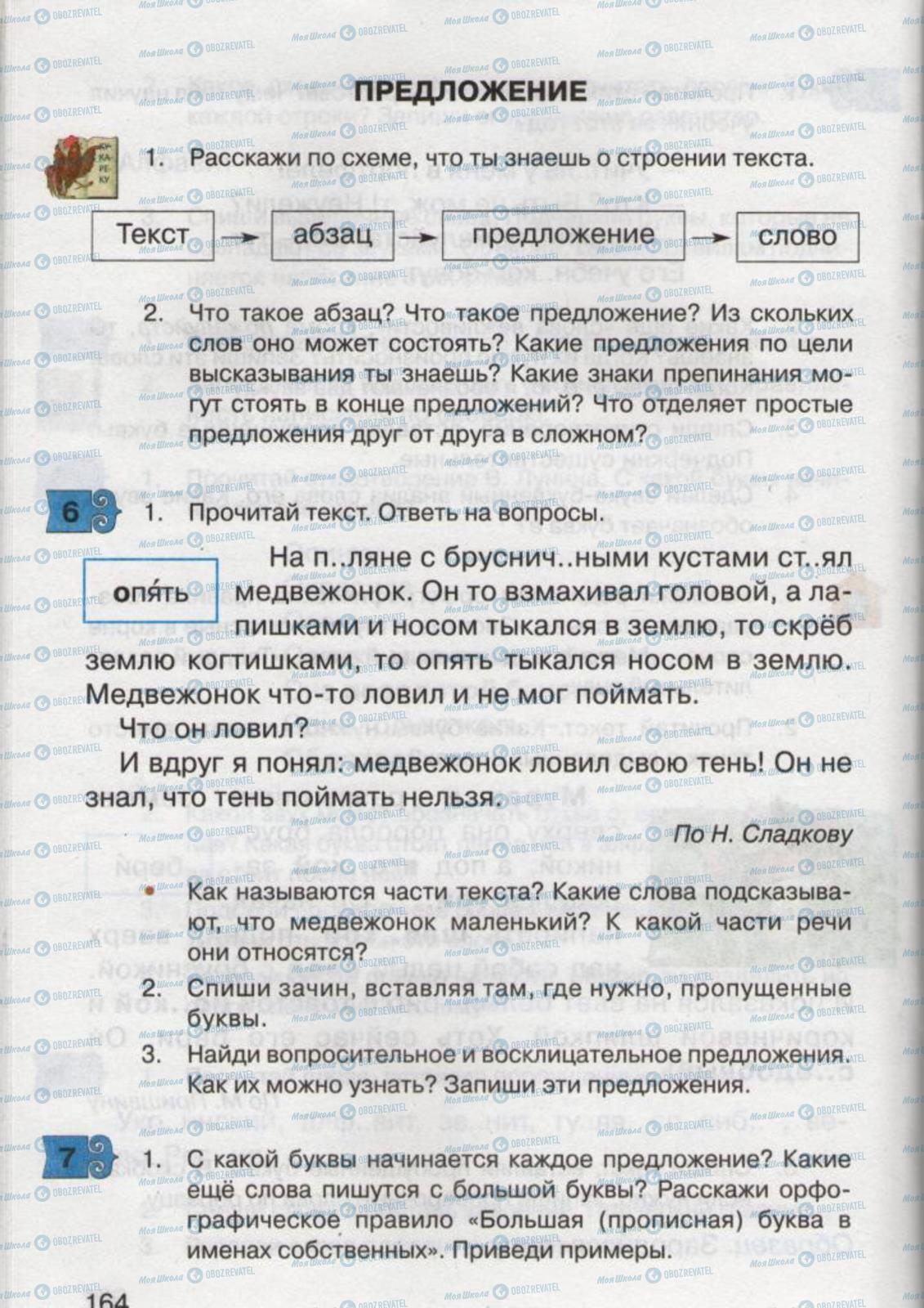 Підручники Російська мова 2 клас сторінка 164