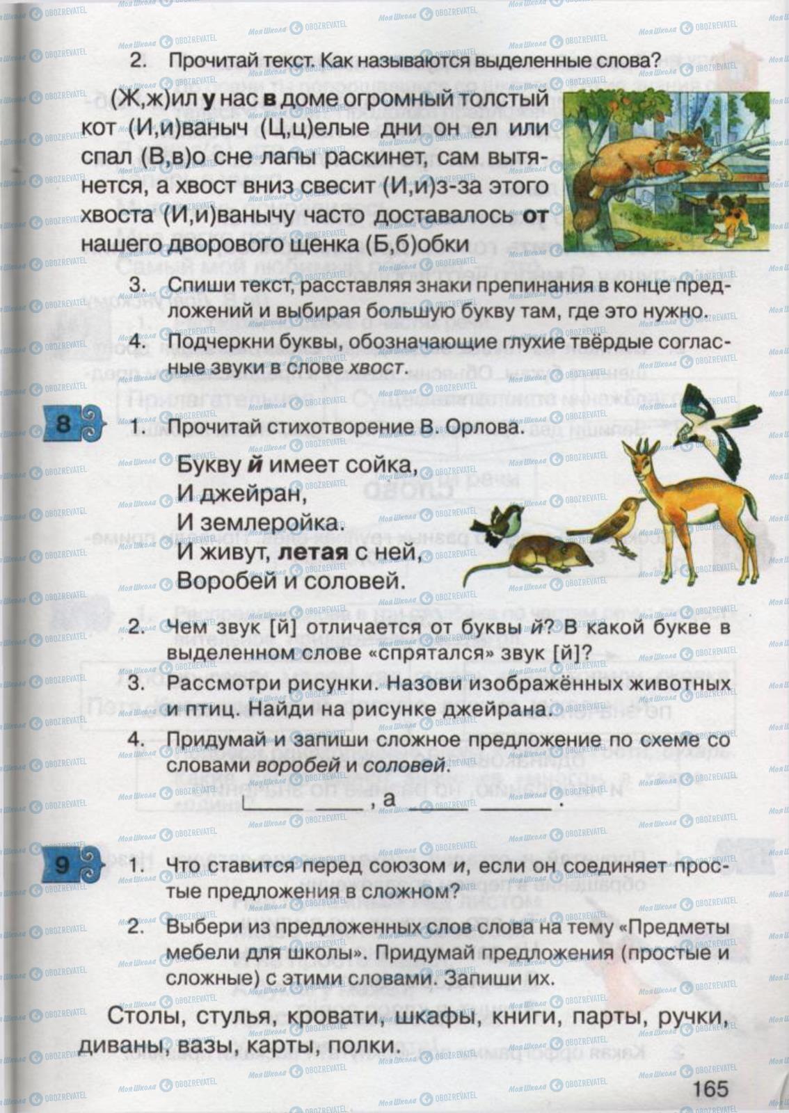 Підручники Російська мова 2 клас сторінка 165