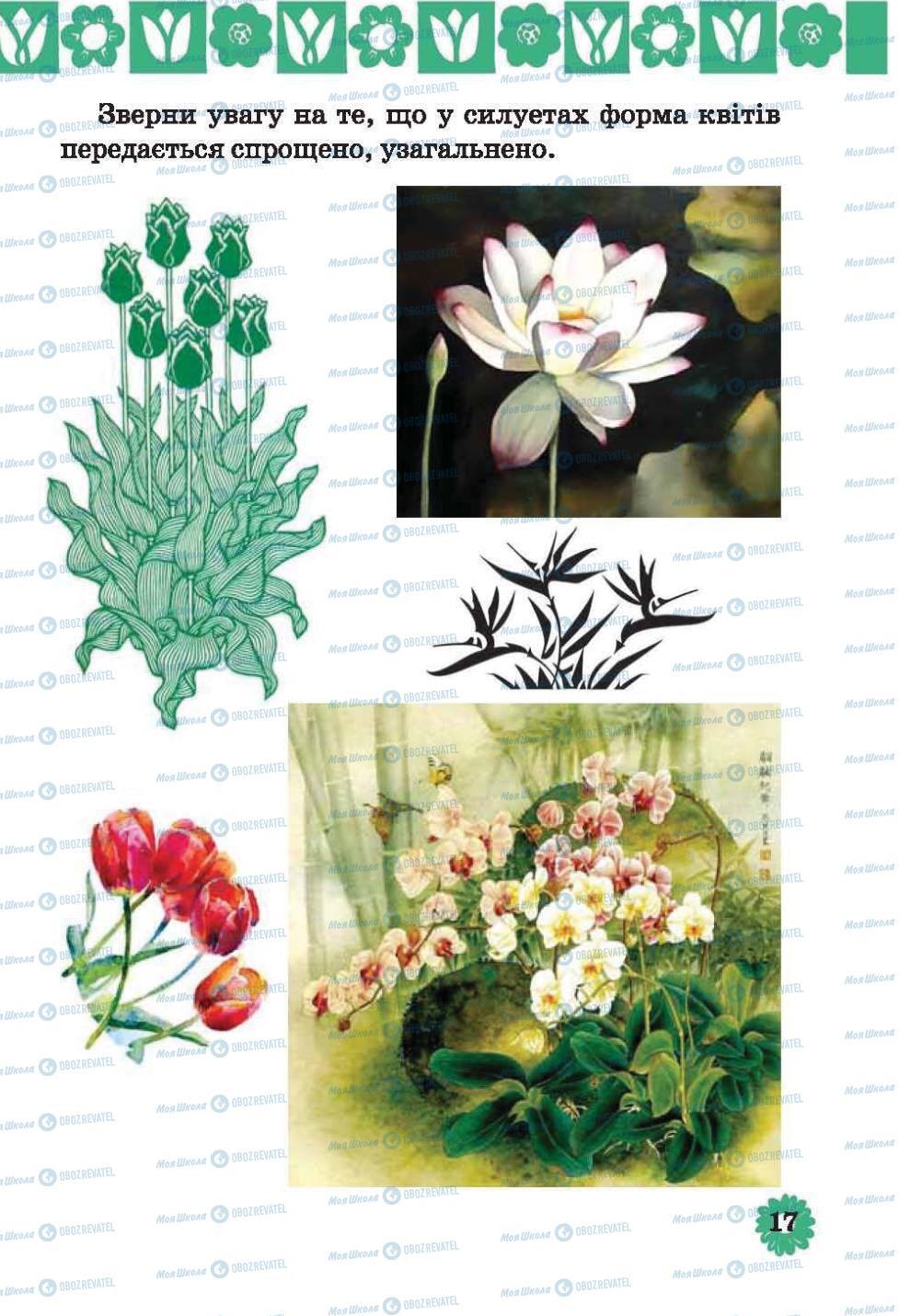 Підручники Образотворче мистецтво 2 клас сторінка 17