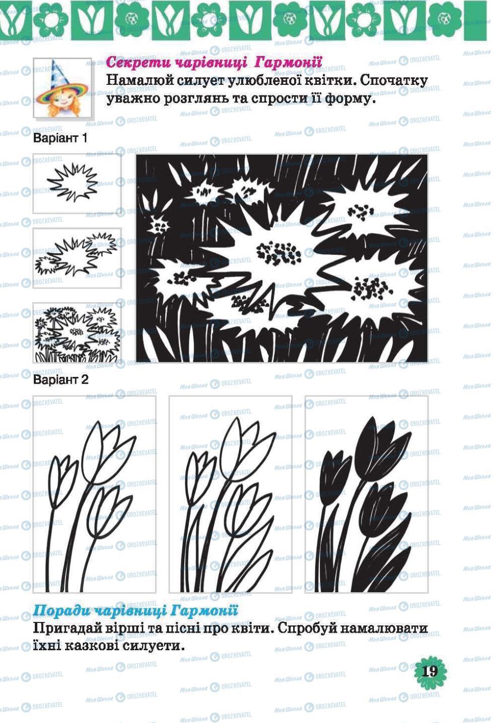Підручники Образотворче мистецтво 2 клас сторінка 19