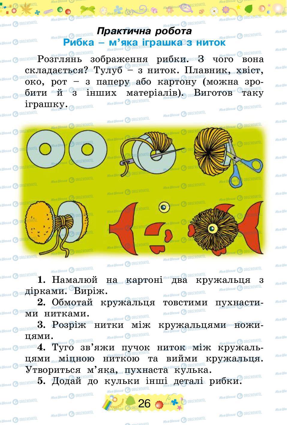 Підручники Трудове навчання 2 клас сторінка 26