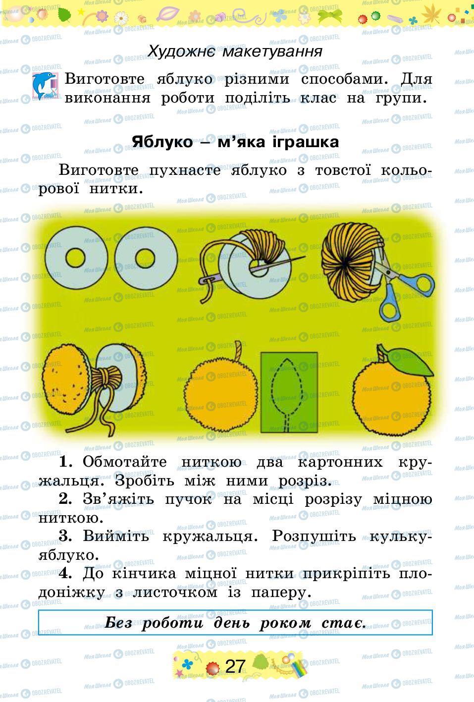 Підручники Трудове навчання 2 клас сторінка 27
