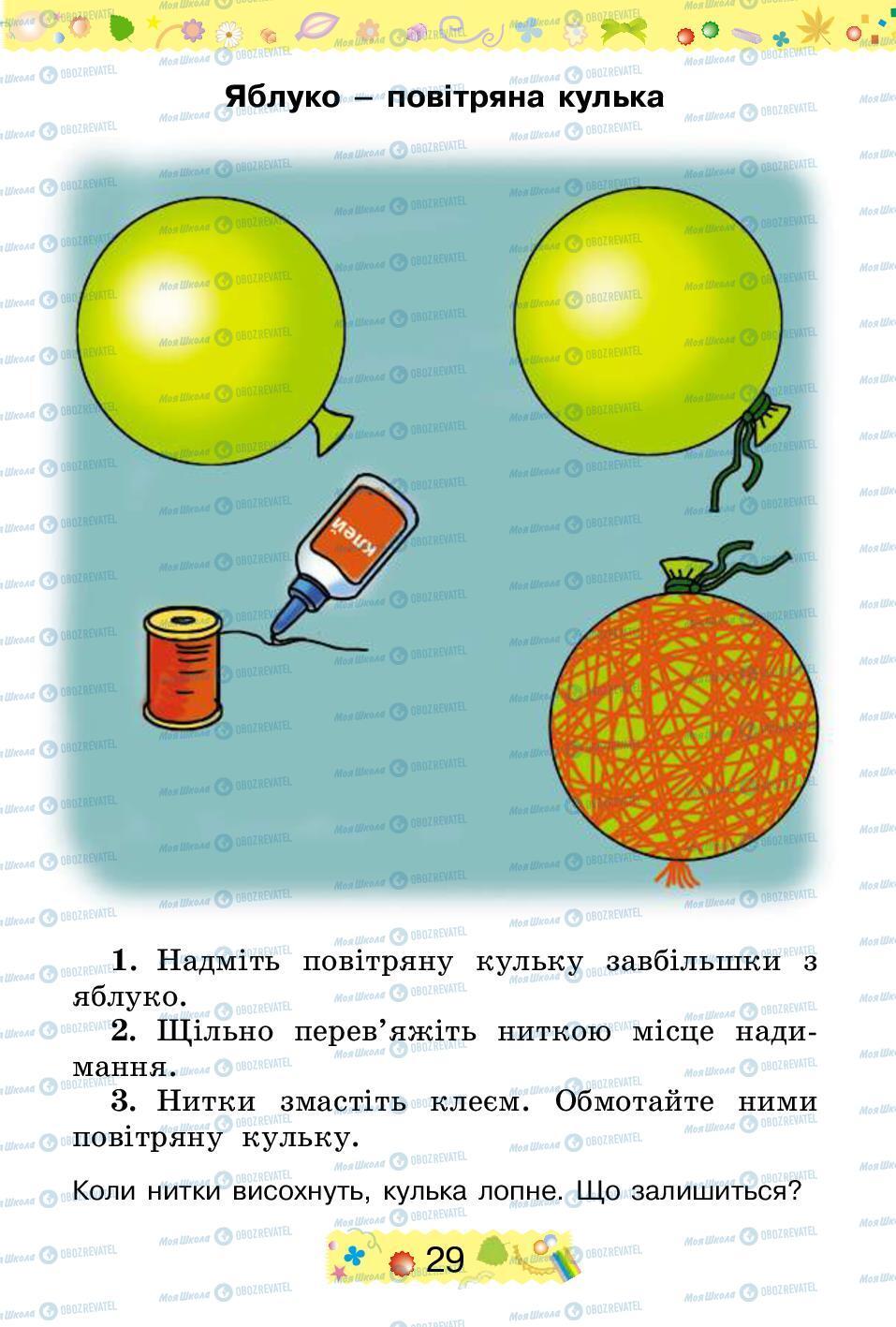 Підручники Трудове навчання 2 клас сторінка 29