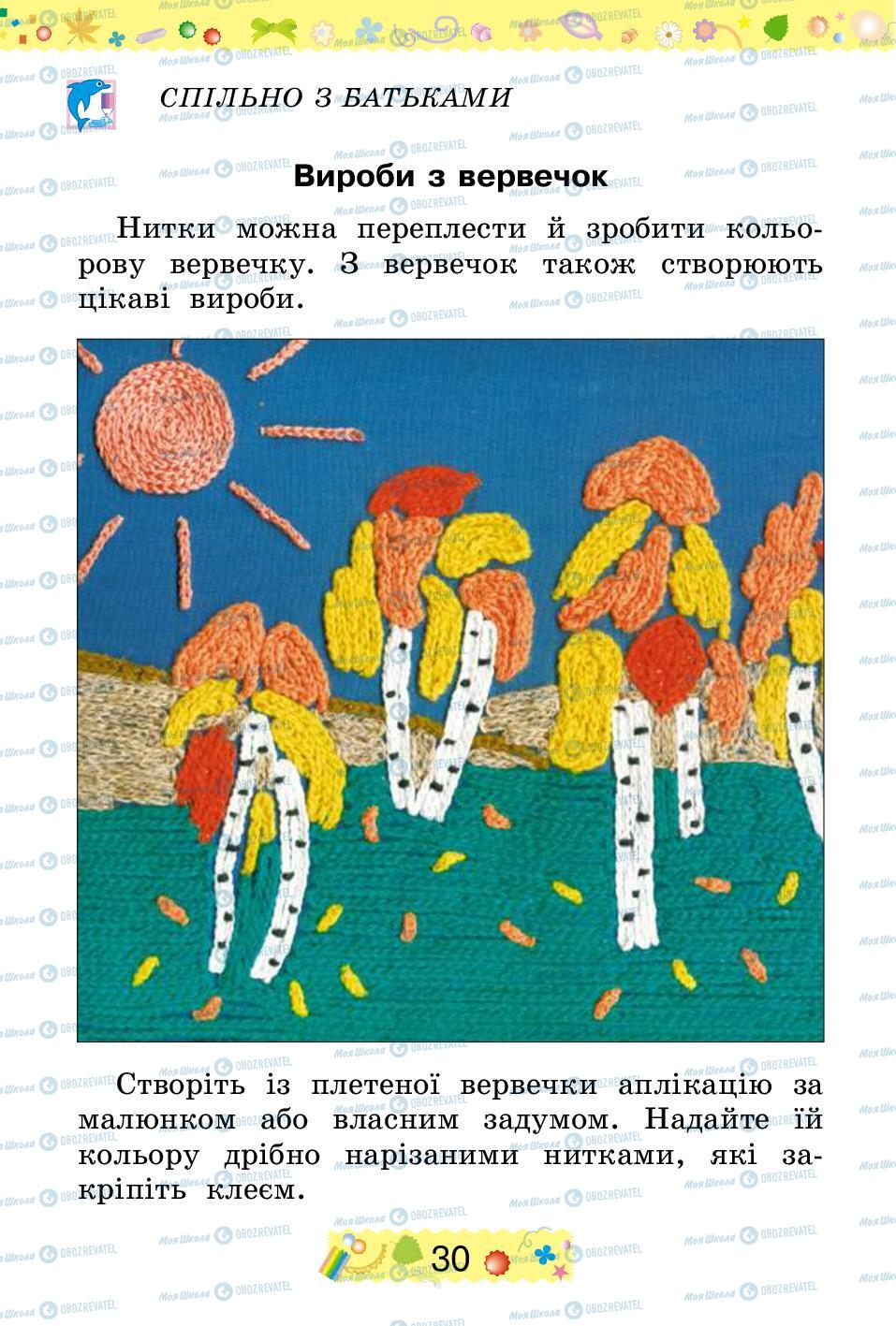 Підручники Трудове навчання 2 клас сторінка 30